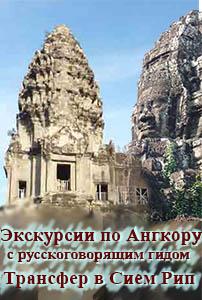 Экскурсии в Ангкор, Камбоджа