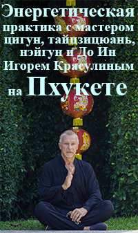 Энергетическая практика на Пхукете Игоря Красулина